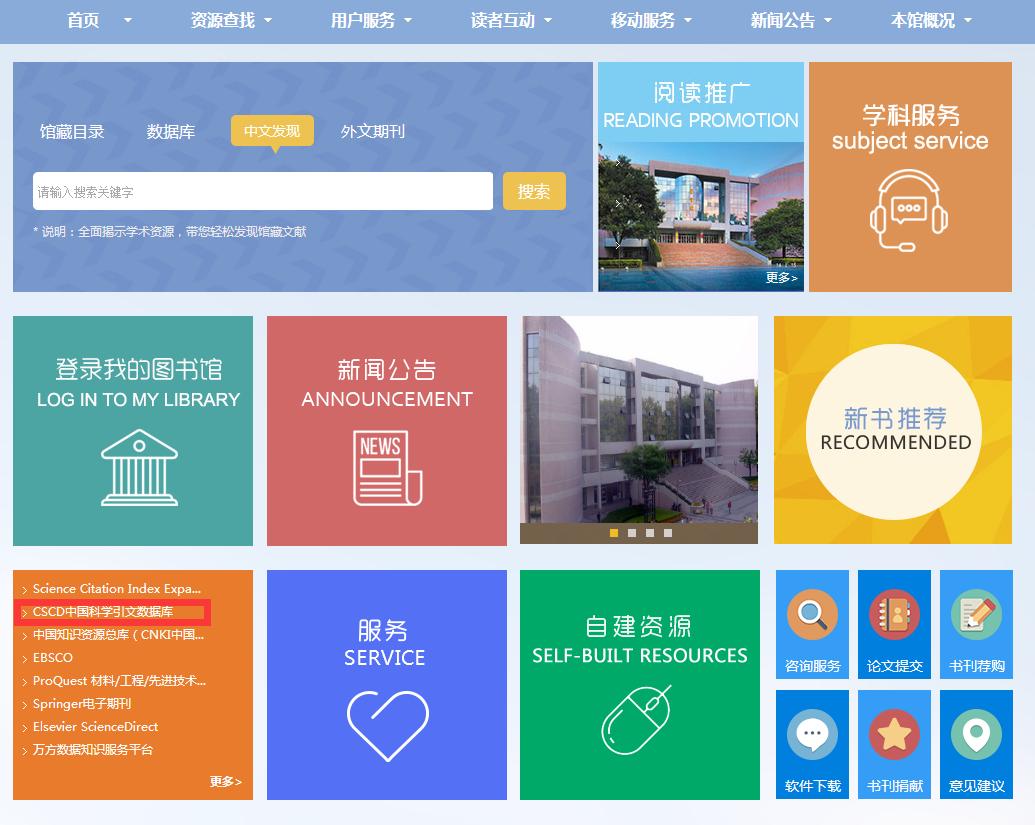 登录步骤: (方法一) (方法二) 相关说明: 中国科学引文数据库可为您
